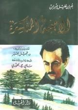 كتاب الأجنحة المتكسرة للكاتب : جبران خليل جبران