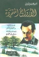 كتاب الأرواح المتمردّة للكاتب:جبران خليل جبران