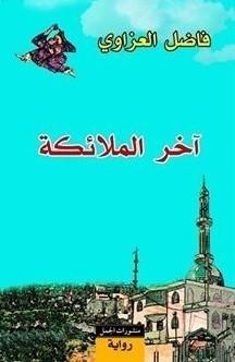 رواية آخر الملائكة للكاتب : فاضل العزاوي