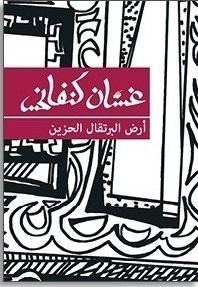 كتاب أرض البرتقال الحزين للكاتب: غسّان كنفاني