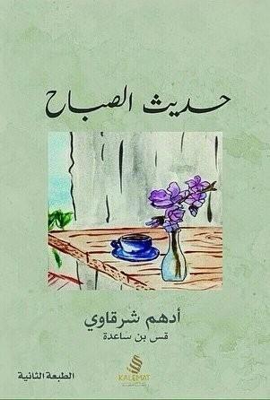 رواية حديث الصباح للكاتب :  أدهم شرقاوي
