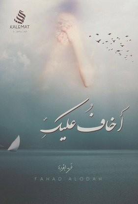 كتاب أخاف عليك للكاتب : فهد العودة