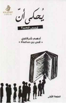 كتاب يحكى ان للكاتب : أدهم شرقاوي