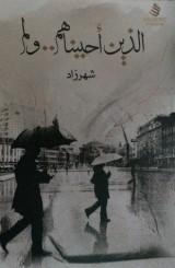 كتاب الذين أحببناهم ولم للكاتبة :شهرزاد