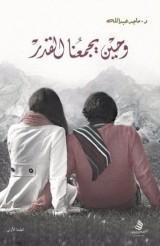 كتاب وحين يجمعنا القدر للكاتب : ماجد عبدالله