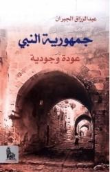 كتاب جمهورية النبي للكاتب : عبد الرزاق الجبران