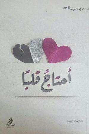 رواية أحتاج قلبا للكاتب : ماجد عبد الله
