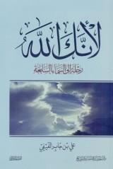كتاب لأنك الله للكاتب : علي بن جابر الفيفي