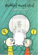 رواية أبي اسمه ابراهيم للكاتب: د.أحمد خيري العمري