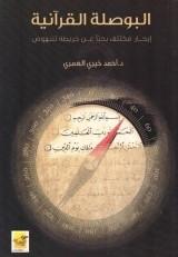 كتاب البوصلة القرآنية للكاتب : د.أحمد خيري العمري