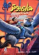 "سجين ازكابان "" هاري بوتر "" للكاتبة : جوان رولينغ موراي"