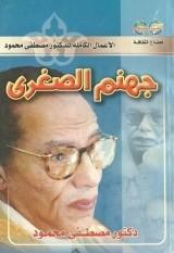 كتاب جهنم الصغرى للكاتب : مصطفى محمود