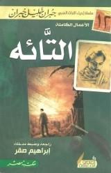كتاب التائه للكاتب : جبران خليل جبران