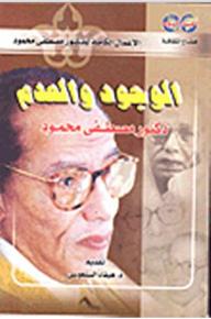 كتاب الوجود والعدم للكاتب : مصطفى محمود