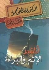 كتاب أناشيد الإثم والبراءة  للكاتب : مصطفى محمود