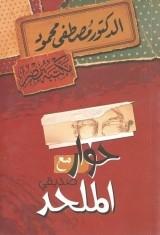 كتاب حوار مع صديقي الملحد  للكاتب : د.مصطفى محمود
