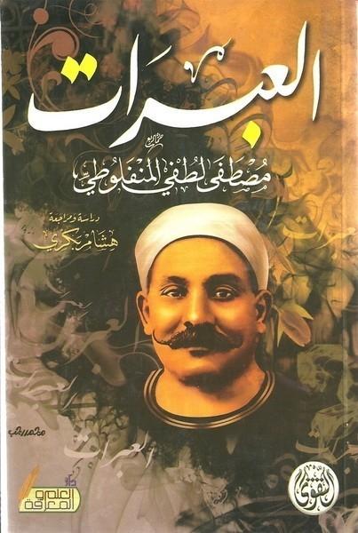 مصطفى المنفلوطى العبرات - وطن الكتب