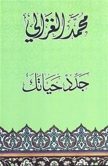 كتاب جدّد حياتك للكاتب: محمد الغزالي