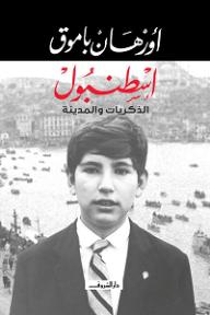 رواية اسطنبول للكاتب :  أورهان باموق