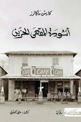 رواية أنشودة المقهى الحزين للكاتب : كارسن ماكالرز
