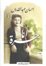 رواية أنا حرّة للكاتب : إحسان عبد القدوس