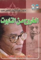كتاب الخروج من التابوت للكاتب : مصطفى محمود