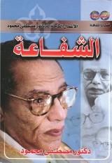 كتاب الشفاعة للكاتب : مصطفى محمود