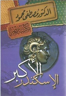 كتاب الاسكندر الأكبر للكاتب: مصطفى محمود