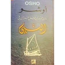 كتاب النبي للكاتب : أوشو