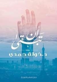 رواية أن تبقى للكاتبة : د.خولة حمدي