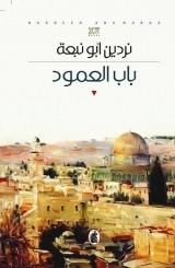 رواية باب العمود للكاتبة : ناردين أبو نبعة