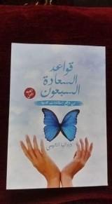 كتاب قواعد السعادة السبعون للدكتورة : داليا الشيمي