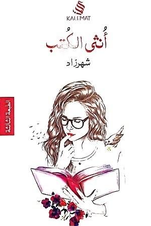 كتاب أنثى الكتب للكاتبة : شهرزاد