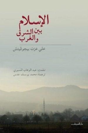 كتاب الإسلام بين الشرق و الغرب  للكاتب : علي عزت بيجوفيتش