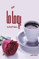 كتاب يوما ما للكاتبة : رفيقه الجزائريه