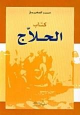 كتاب الحلاج للكاتب : سمير سعدي