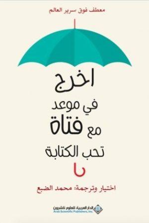 كتاب اخرج في موعد مع فتاة تحب الكتابة للكاتب : محمد الضبع