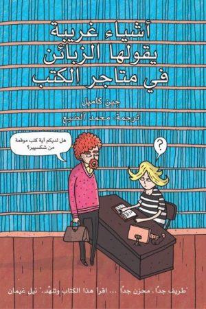 كتاب أشياء غريبة يقولها الزبائن في متاجر الكتب للكاتب : جين كامبل