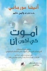 كتاب أموت كي أكون أنا للكاتبة : أنيتا مورجاني