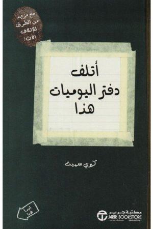 كتاب أتلف دفتر اليوميات هذا للكاتب : كيري سميث