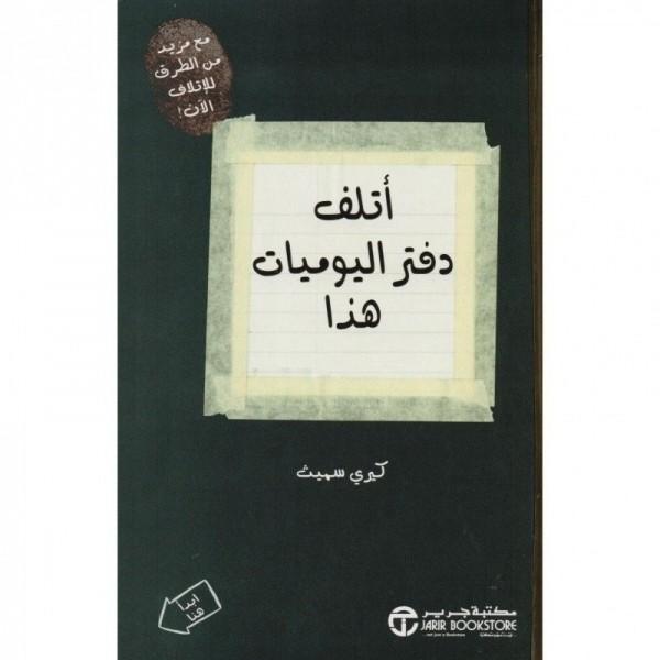 سعر كتاب اتلف دفتر اليوميات هذا - للكاتب : كيري سميث - وطن الكتب