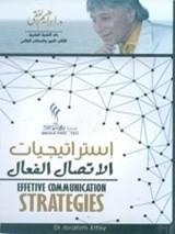 كتاب إستراتيجيات الإتصال الفعال للكاتب : ابراهيم الفقي