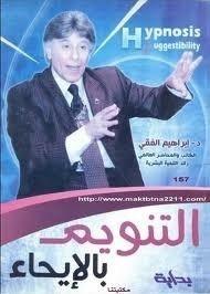 كتاب التنويم بالإيحاء للكاتب : ابراهيم الفقي