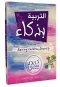 كتاب التربية بذكاء للكاتب : كريم الشاذلي
