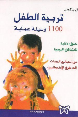 كتاب  تربية الطفل 1100 وسيلة عملية  للكاتب : آن باكوس