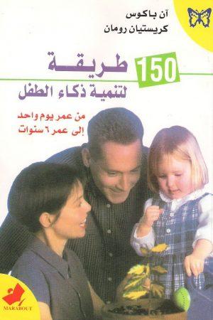 150 طريقة لتنمية ذكاء الطفل