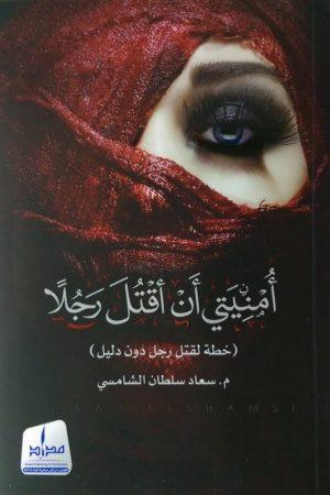 كتاب أمنيتي أن أقتل رجلا للكاتبة : سعاد الشامسي