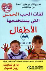 كتاب لغات الحب الخمس التي يستخدمها الأطفال للكاتبين : جاري تشابمان + روس كامبل