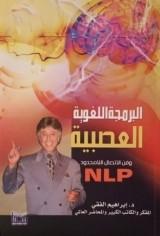 كتاب البرمجة اللغوية العصبية للكاتب : ابراهيم الفقي