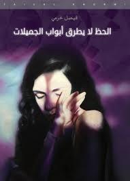كتاب الحظ لا يطرق أبواب الجميلات للكاتب : فيصل خرمي